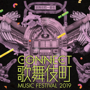 CONNECT歌舞伎町 MUSIC FESTIVAL 2019