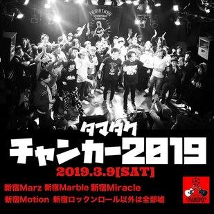 【タマタクChampions Carnival 2019】