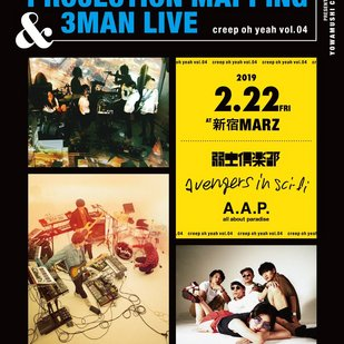 弱虫倶楽部presents「creep oh yeah vol.4」