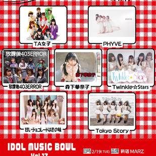 IDOL MUSIC BOWL vol.17