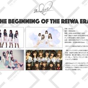 ぼくろぶ主催-Beginning of the Reiwa era-