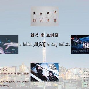 緋乃 愛 生誕祭「a killer MAY 9 day」vol.21