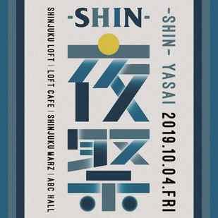 -SHIN-夜祭 2019
