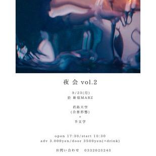 夜会 vol.2