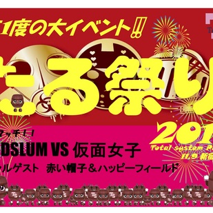 Total System presents 「たる祭り2019」