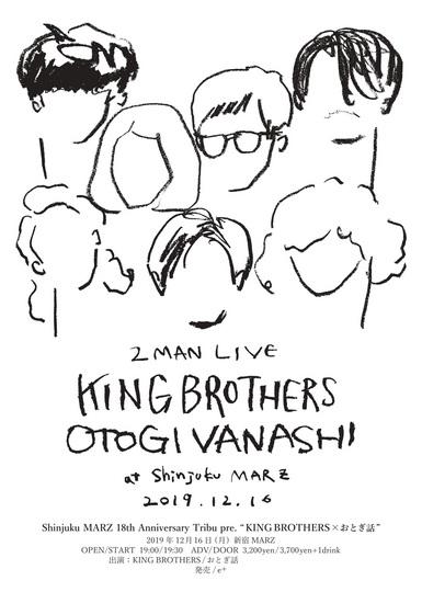 Shinjuku MARZ 18th Anniversary Tribu pre.「KING BROTHERS×おとぎ話」
