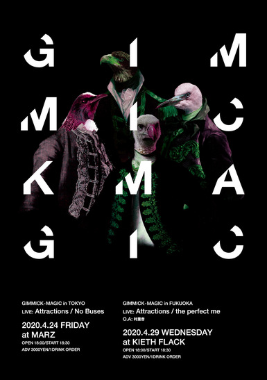 GIMMICK-MAGIC(※公演中止)