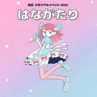 杏花 メモリアルイベント 2020 はながたり