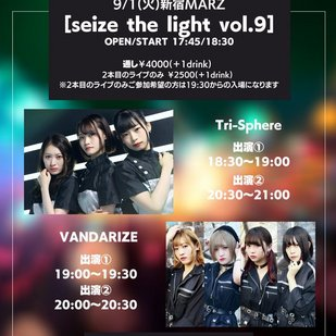 seize the light vol.9