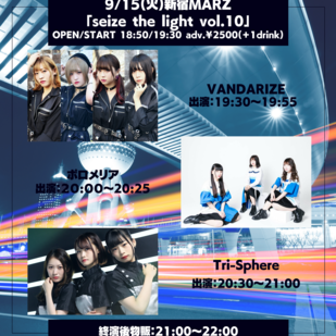 seize the light vol.10