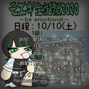 モエギ生誕祭2020 ~be emotional~