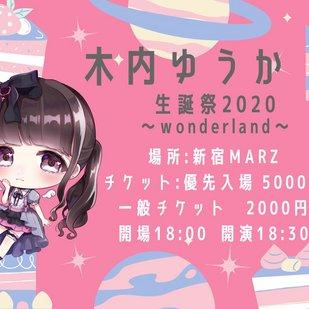 木内ゆうか生誕祭2020〜wonderland〜