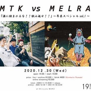 SMTK vs MELRAW「酒に飲まれるな!!飲み返せ!!」年末スペシャルVol.1   -Shinjuku MARZ 19th Anniversary-