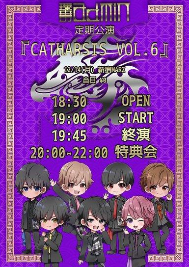 理由のadmin定期公演『Catharsis Vol.6』