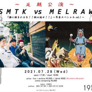 -延期公演- SMTK vs MELRAW「酒に飲まれるな!!飲み返せ!!」年末スペシャルVol.1 -Shinjuku MARZ 19th Anniversary-