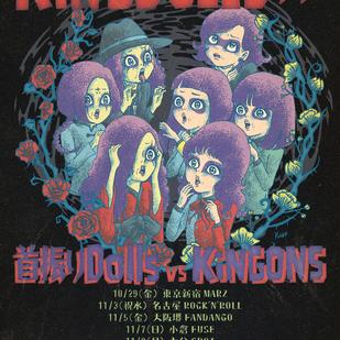 首振りDolls VS KiNGONS「KiNGDOLLS  tour」